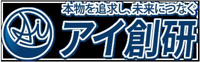 アイ創研株式会社